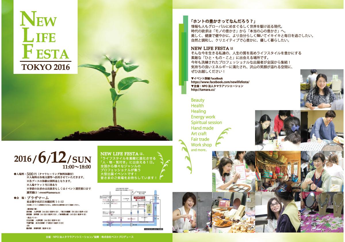 newlifefesta2016